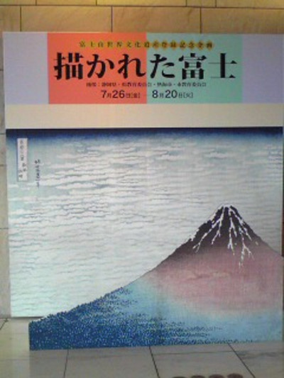 Fuji2_2